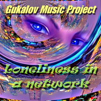 Lonelines In A Network — Gukalov Music Project