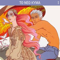 To Neo Kyma, Vol. 1 — сборник