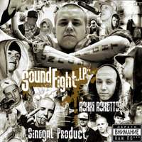 Soundfight LP — Rokki Roketto & Sinegal Product