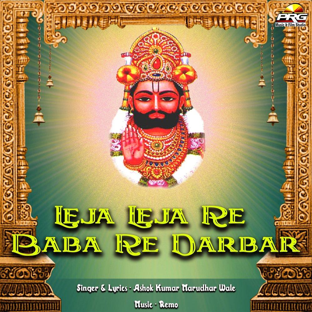 Leja Re Songs Doun Mobi: Leja Leja Re Baba Re Darbar