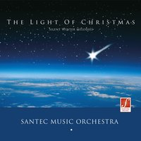 The Light of Christmas — Santec Music Orchestra