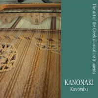 Kanonaki / The art of the Greek musical instruments — Petros Tabouris
