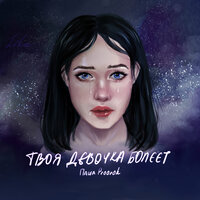 Паша Proorok - Твоя девочка болеет