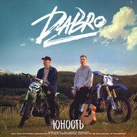 Dabro - Юность