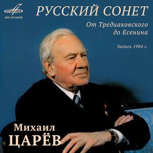 Михаил Царёв - Александр Пушкин: Сонет