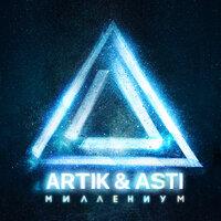 Artik & Asti - Лампочки