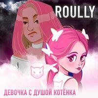 Roully - Девочка с душой котёнка