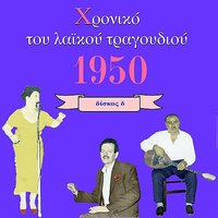 Chronicle of  Greek Popular Song 1950, Vol. 4 — сборник