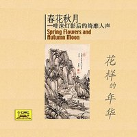 Spring Flowers and Autumn Moon: Tender Voice Behind the Shadow of Life (ChunHua QiuYue: FeiMo DengYing Hou De QiMi RenSheng) — сборник