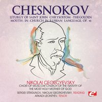 Chesnokov: Liturgy of Saint John Chrysostom - The Golden Mouth-in-Church in Russian, Op. 42 — Павел Григорьевич Чесноков, Nikolai Georgyevsky, Choir of Moscow Church of the Nativity of the Most Holy Mother of God