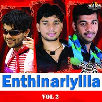 Enthinariyilla, Vol. 2 — Shafi