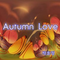 Autumn Love — Park Hyo Jung