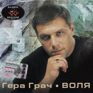 Гера Грач - Татарин