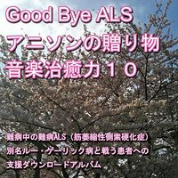 Good-bye ALS! Present of the anime music (Music healing power) 10 — Nanbyou Shien Project