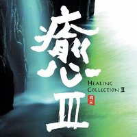 Healing Collection III — сборник