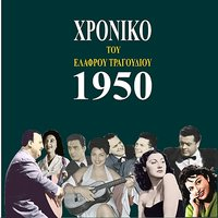 Chronicle of Greek Light Song (To Elafro Tragoudi) , 1950 — сборник