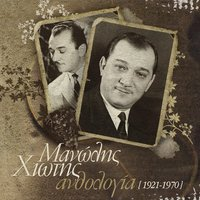 Anthologia - Manolis Hiotis 1921-1970 — сборник