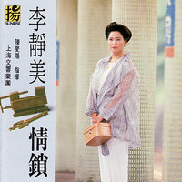 Lock of Love — Shanghai Symphony Orchestra, Chen Shieh-Yang, Lee Jing-mei