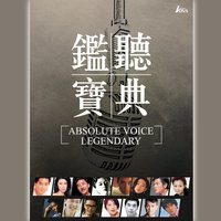 Absolute Voices Collection — Absolute Voices