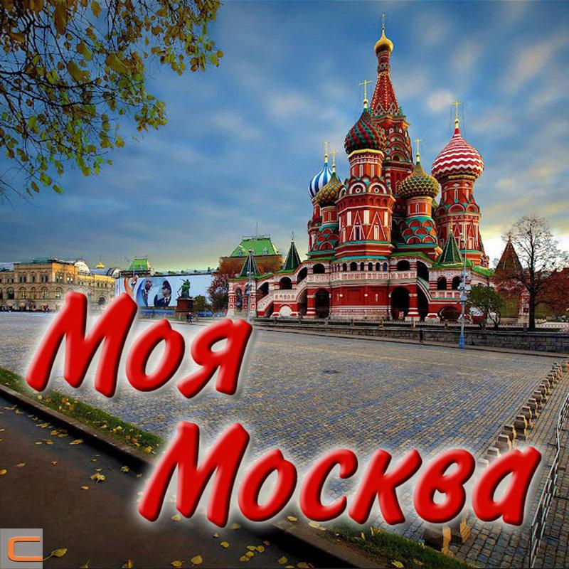 Картинки с надписями о москве