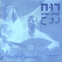 Ruach (Wind, Spirit) — Musicians For Peace