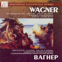 Wagner: Twilight of the Gods, WWV 86D - Lohengrin, WWV 75 - Tristan and Isolde, WWV 90 — Aleksandr Dmitriev, The Academic Symphony Orchestra of the Saint Petersburg Philarmony, St. Petersburg Symphony Orchestra, Conductor: Alexander Dmitriev, Рихард Вагнер
