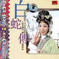 Peking Opera: Tale of the White Snake (Jing Ju Ming Jia Ming Ju: Bai She Zhuan) — сборник