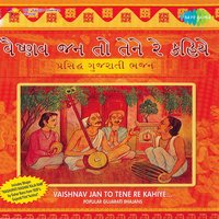 Vaishnav Jan To Tene Re Kahiye Gujarati Bhajans — Manna Dey