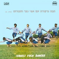 Let's dance with Effi Netzer and his band, Vol. 2 — Effi Netzer Band, Yonathan Gabay, Effi Netzer Band, Yonathan Gabay
