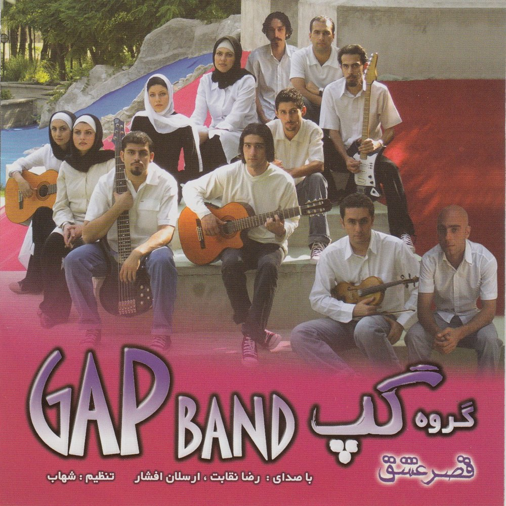 arsalan afshar gap band reza alley kucheh mp3
