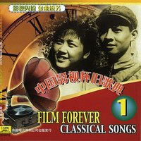 Songs From Classic Chinese Films Vol. 1 — Jiang Dawei