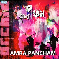 Amra Pancham — Orchid