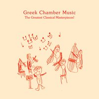 Greek Chamber Music: The Greatest Classical Masterpieces! — сборник