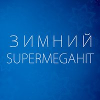Зимний SuperMegaHit — сборник