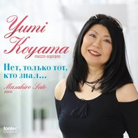None but the Lonely Heart - Russian Songs — Yumi Koyama