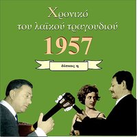 Chronicle of  Greek Popular Song 1957, Vol. 7 — сборник
