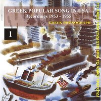 Greek Popular Song in USA Vol. 1 — сборник
