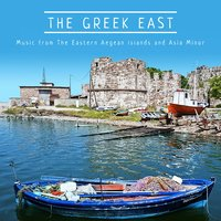 The Greek East: Music from the Eastern Aegean Islands and Asia Minor — сборник