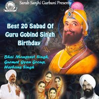 Best 20 Shabad of Guru Gobind Singh Birthday — сборник