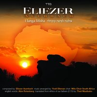 I Langa Lafisha אלנגה לפישה (feat. Wits Choir South Africa) — Wits Choir South Africa, Eliezer Auerbach
