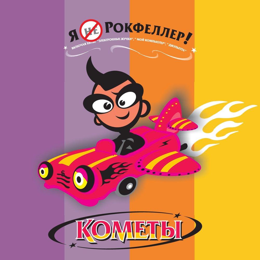русский рок радио слушать онлайн 101