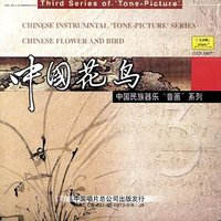 Chinese Flowers and Birds — Yang Shuguang