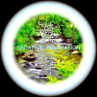 Self Control Music (Sedative Relaxation) — сборник