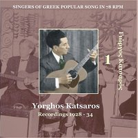 Yiorghos Katsaros Vol. 1 / Singers of Greek Popular Song in 78 rpm /  Recordings 1928 - 1934 — Yiorghos Katsaros