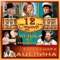Александр зацепин музыка к фильмам