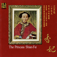 Chiang Wen-Yeh: The Princess Shian-Fei — Moscow Conservatory Orchestra, Leonid Nikolayev