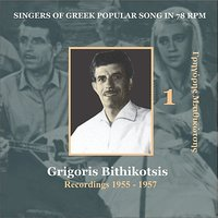 Grigoris Bithikotsis Vol. 1 / Singers of Greek Popular Song In 78 RPM — Grigoris Bithikotsis