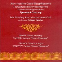 Franck: Messe solennelle in A Major, Op.12 - Taneyev: John of Damascus, Op.1 — Сезар Франк, Григорий Сандлер, Сергей Иванович Танеев, Saint Petersburg Academic Symphony Orchestra, Saint Petersburg State University Student Choir, Art Director Grigory Sandler, Saint Petersburg State University Students' Choir, Dmitriy Kitaenko