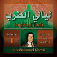 Nights of Tarab Vol. 1: Traditional Songs from Syria — Mouhammad Kheyri