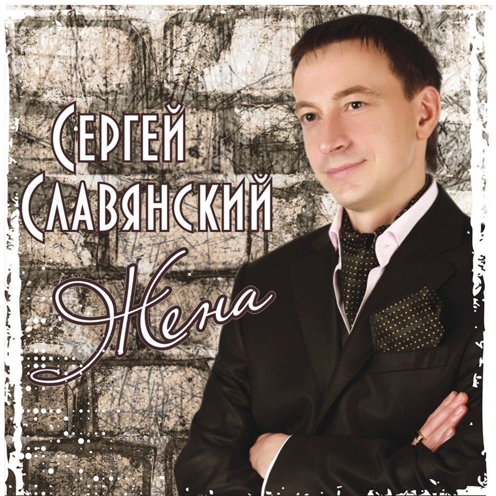 Скачать бесплатно рингтон сергей славянский жена